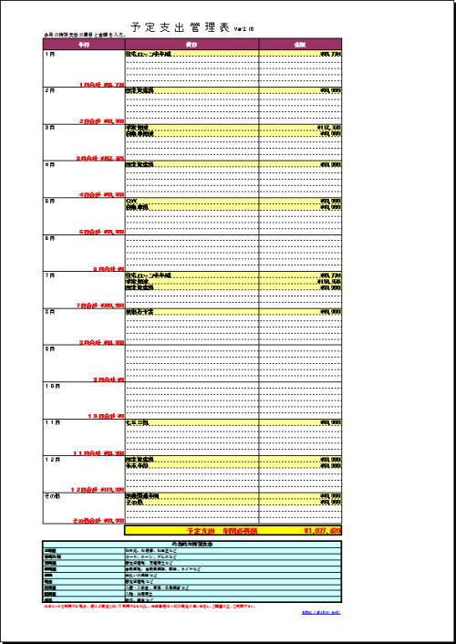 予定支出管理簿 Excel ダウンロード