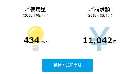 2018年8月の電気代