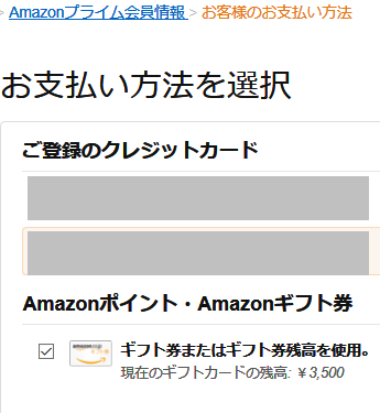 Amazonプライム更新料をAmazonギフト券で支払う設定