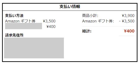 Amazonプライム更新料をAmazonギフト券で払った
