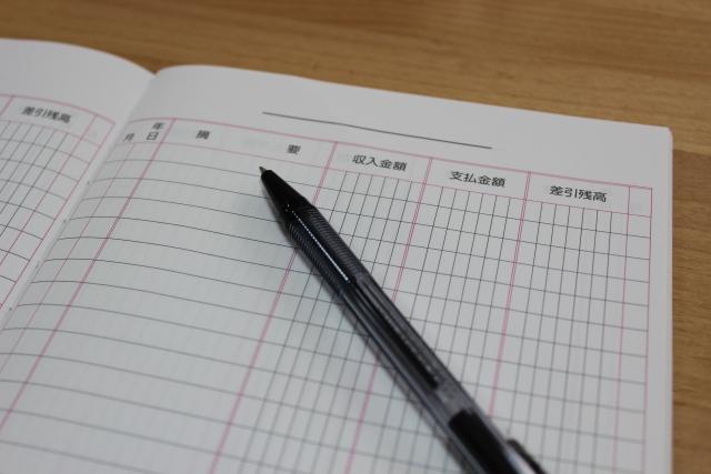 家計管理の再構築