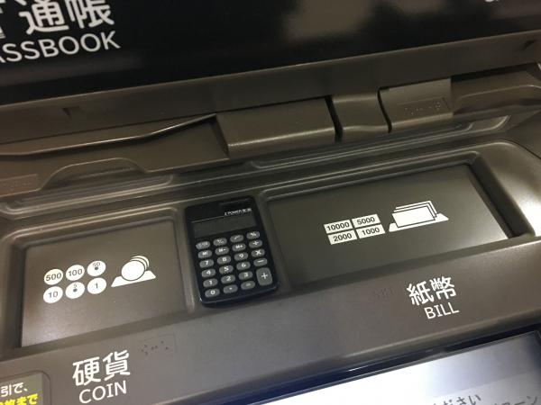 ATMでお金の移動