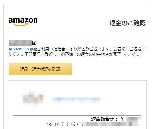 amazon返品メール