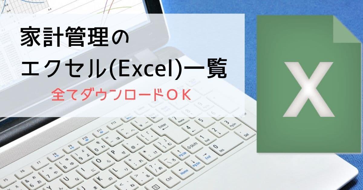 家計管理のエクセル(Excel)シート一覧・・・全てダウンロードOK