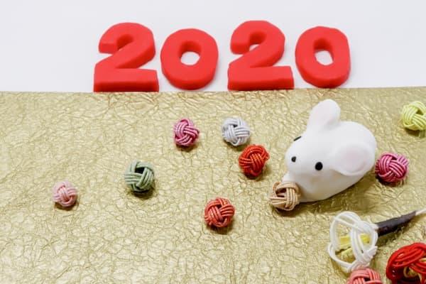 2020年家計管理
