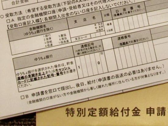特別定額給付金10万円のオンラインと郵送の差