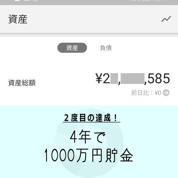 2度目の1000万円貯金