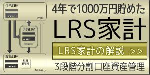 4年で1000万円貯めたLRS家計